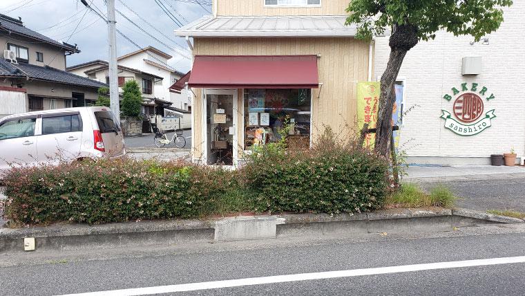 BAKERY三四郎 店舗 外観