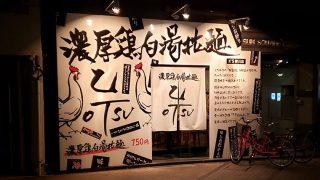濃厚鶏白湯拉麺 乙 K's柳川店 店舗 外観