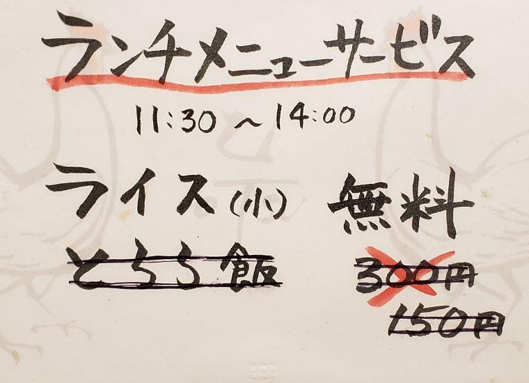 濃厚鶏白湯拉麺 乙 K's柳川店 メニュー