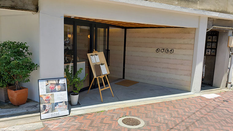 畑でとれるアイスのお店AOBA (アオバ) 店舗 外観