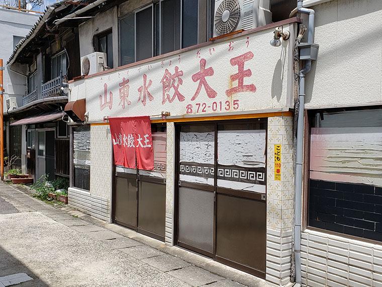 山東水餃大王 店舗 外観