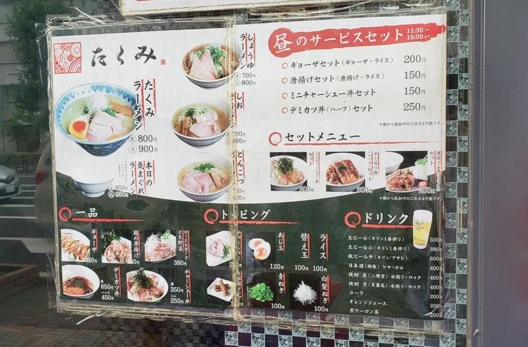 麺屋たくみ 駅前店 メニュー