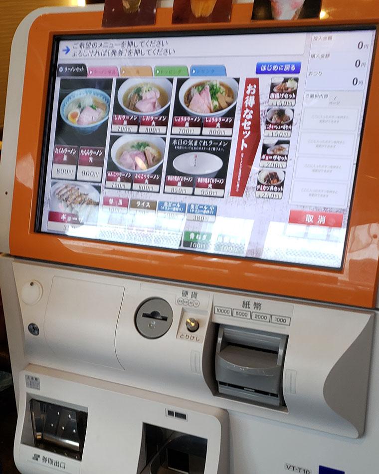麺屋たくみ 駅前店 食券機