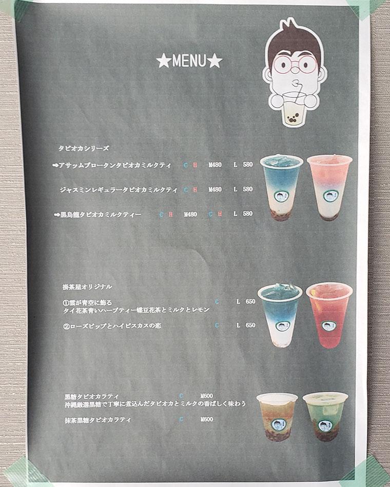 掛茶屋 メニュー