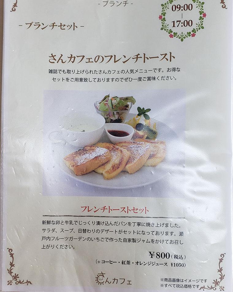 さんカフェ メニュー