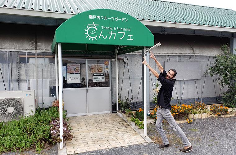 さんカフェ 店舗 外観
