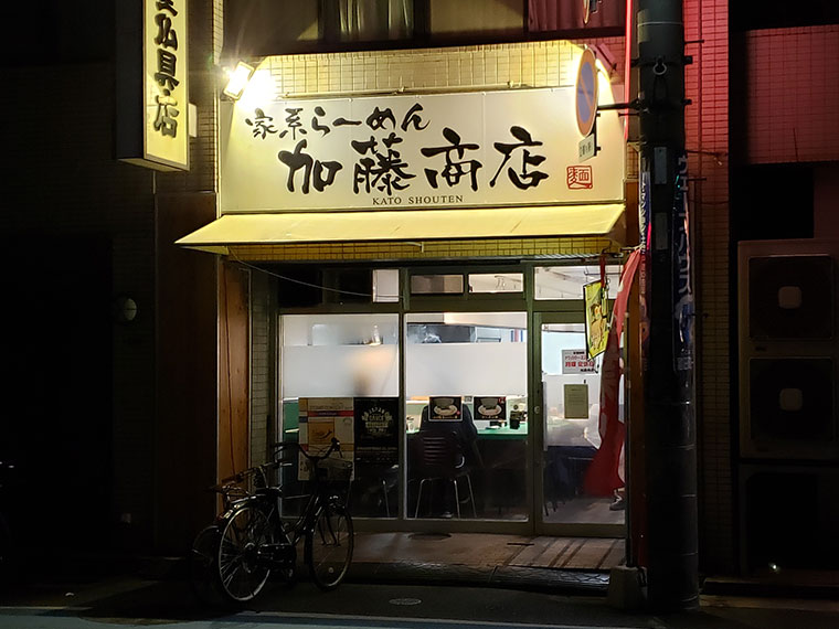 家系ラーメン加藤商店 店舗 外観