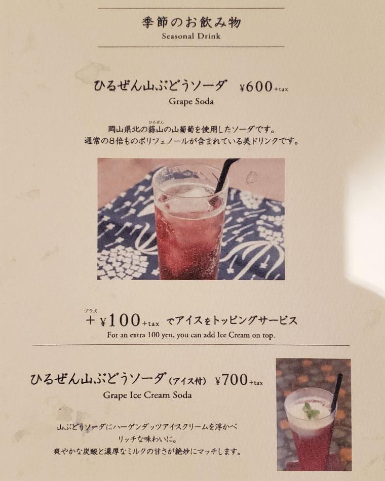 椿茶房 メニュー