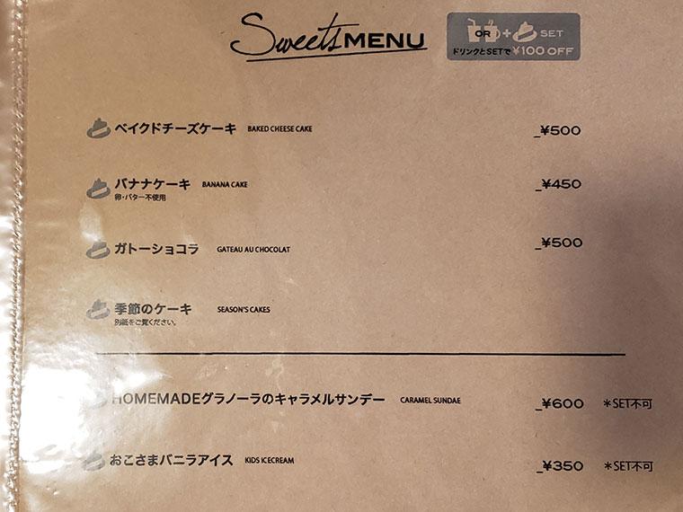 アカツキ カフェ メニュー