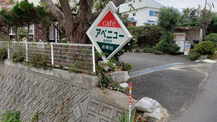 前島 カフェ アベニュー