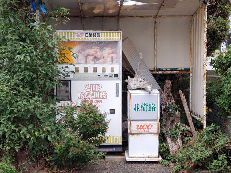 前島 カップヌードル 自動販売機