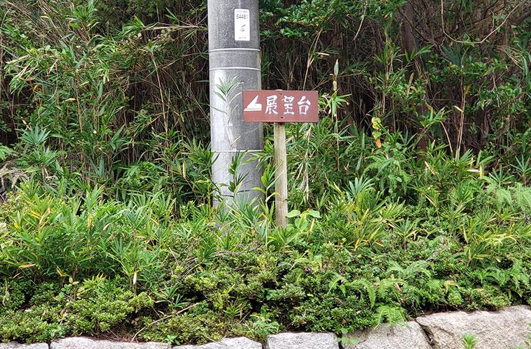 前島 展望台の看板