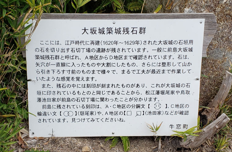 前島 大阪城残石群 説明