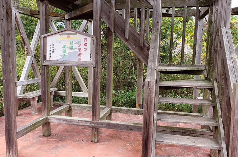 前島展望台