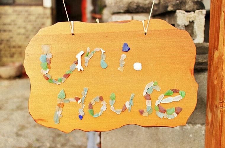 uni.house(ユニハウス) 看板