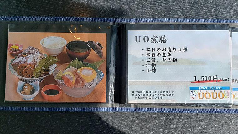UOUO (ウオウオ) メニュー