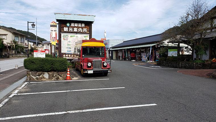 湯郷温泉観光案内所 駐車場