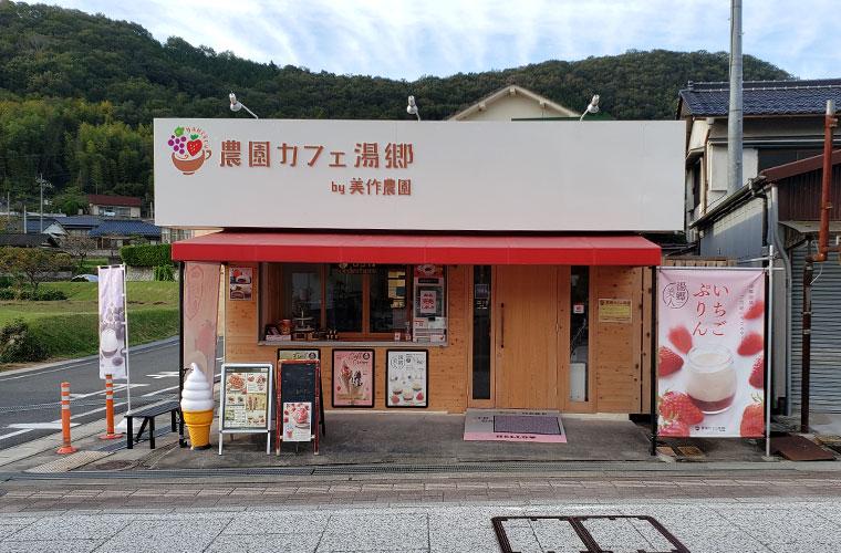 農園カフェ湯郷 店舗 外観
