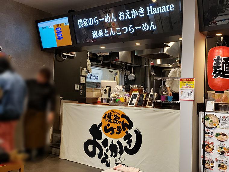 僕家のらーめん おえかき hanare 岡山店 店舗 外観