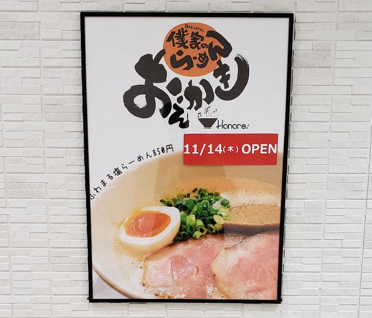 僕家のらーめん おえかき hanare 岡山店 オープン告知ポスター