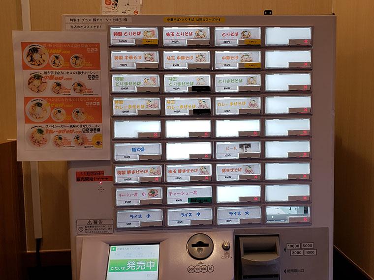 とりそばトシゾー 食感販売機