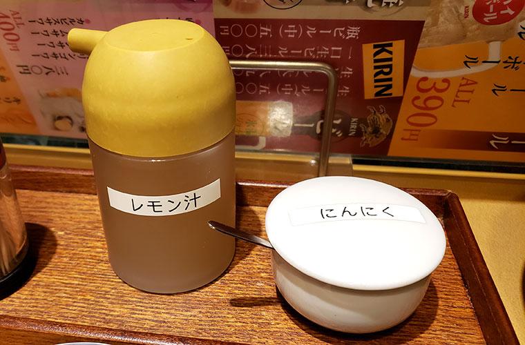 カルビ屋 八戒 平島店 レモン ニンニク