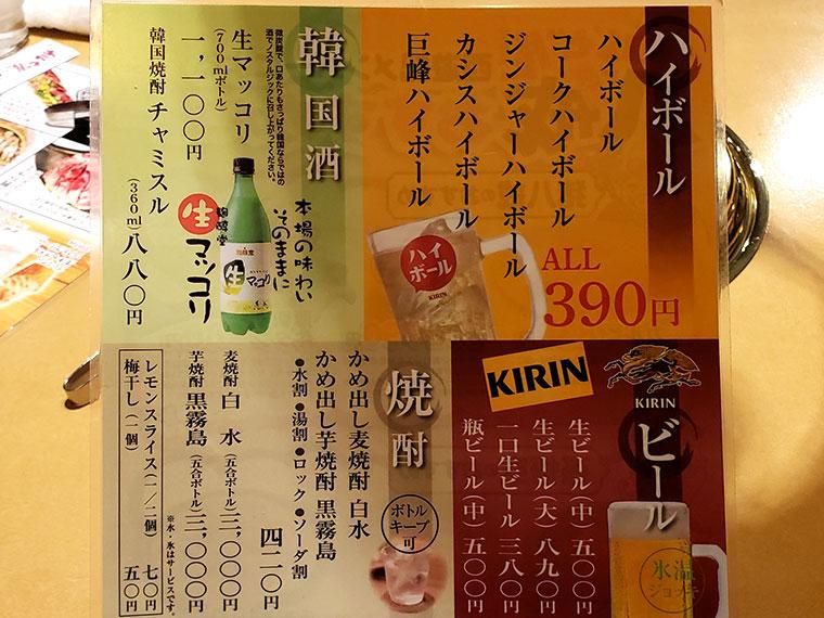 カルビ屋 八戒 平島店 メニュー