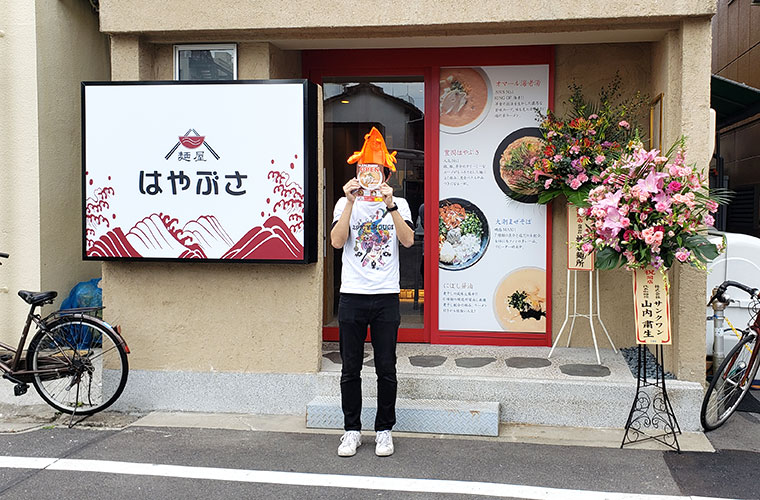 麺屋はやぶさ 岡山店 店舗 外観