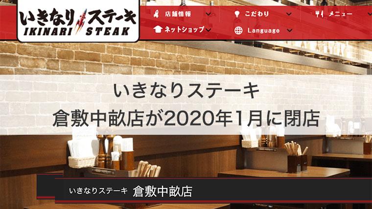 ステーキ 閉店 リスト いきなり