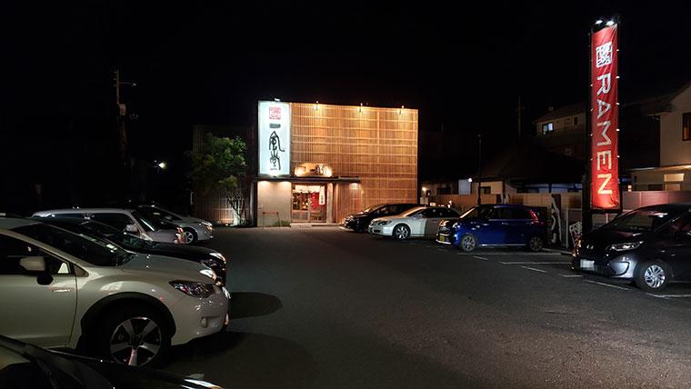 博多一風堂 倉敷店 駐車場