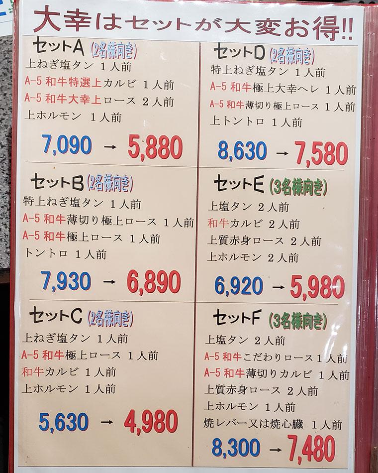 焼肉大幸 柳町店 メニュー