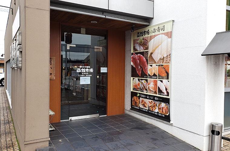 函館市場 岡山新屋敷店 店舗 外観