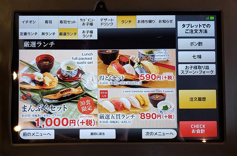 函館市場 岡山新屋敷店 メニュー