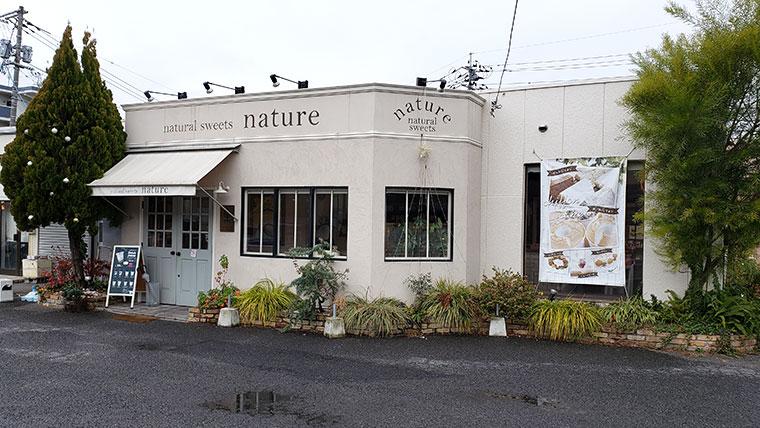 ナチュレ(nature) 店舗 外観