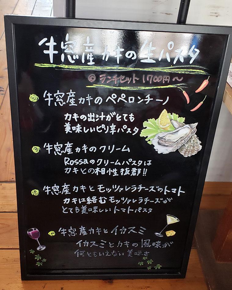 ロッサ 牡蠣メニュー