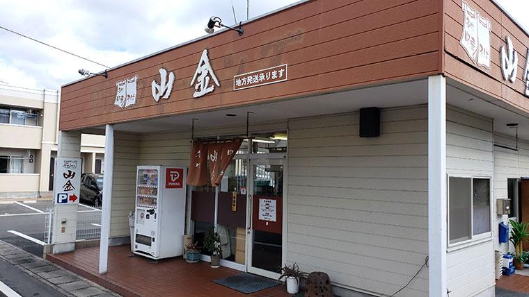 名代中華そば 山金 岡山店 店舗 外観