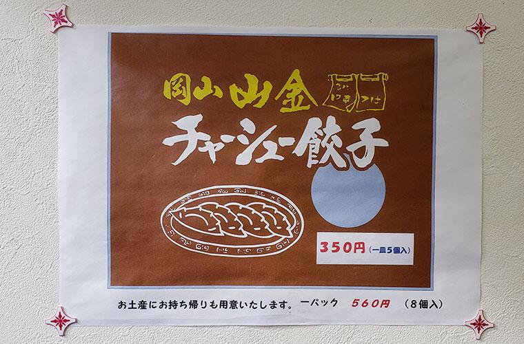 名代中華そば 山金 岡山店 メニュー