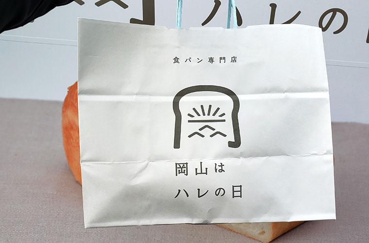岡山はハレの日パン 紙袋