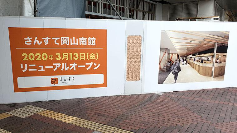 さんすて岡山 リニューアルオープン 看板