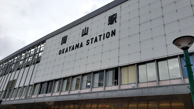 岡山駅 外観