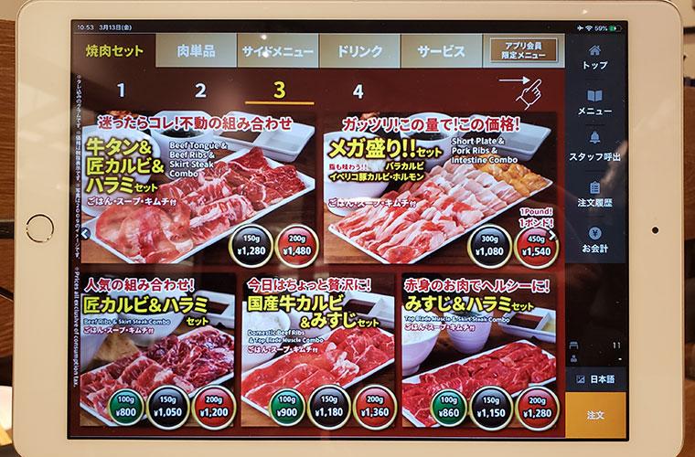焼肉ライク 岡山店 メニュー