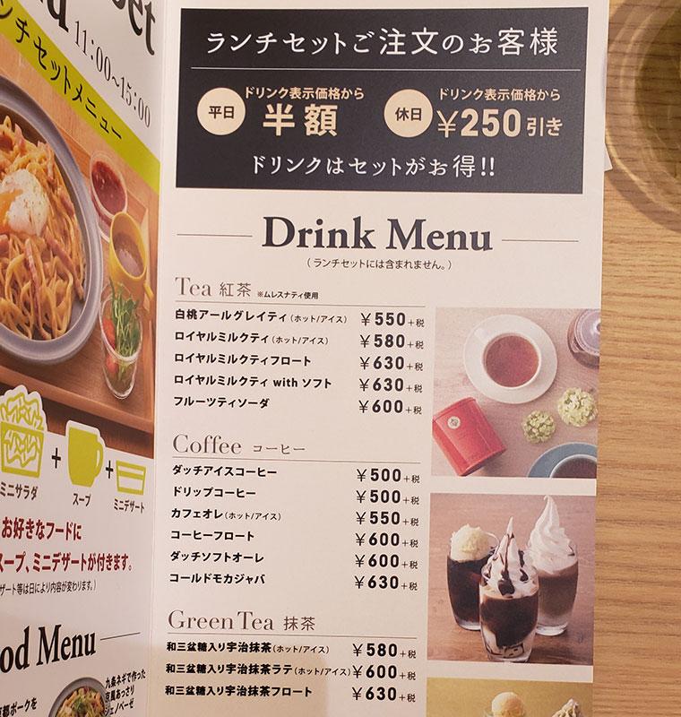 からふね屋CAFE メニュー