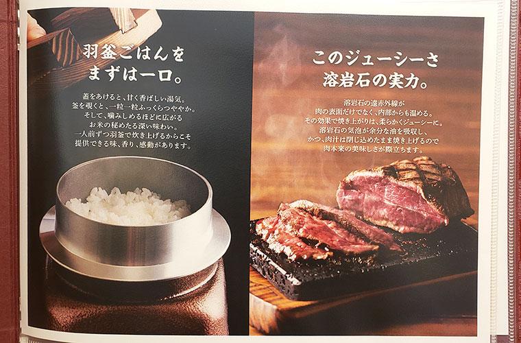 ステーキの店 吉備 メニュー