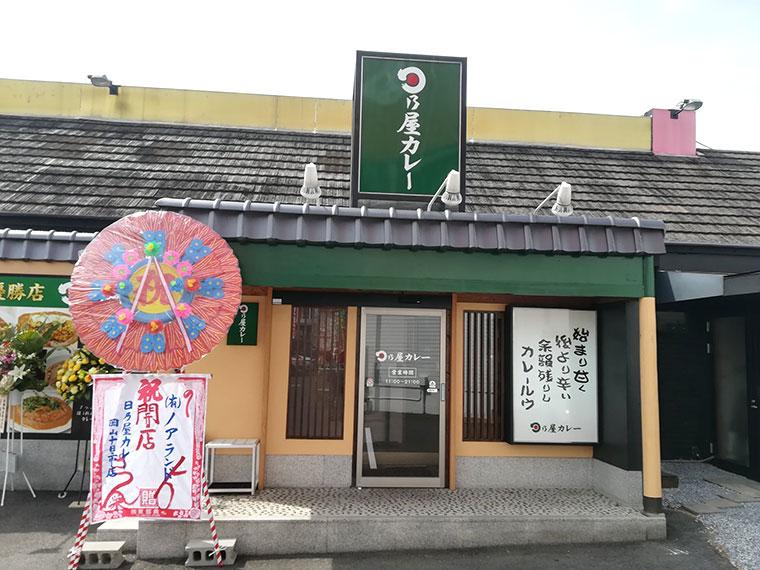 日乃屋カレー 岡山十日市店 店舗 外観