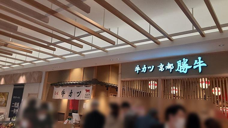 牛カツ 京都勝牛 店舗 外観