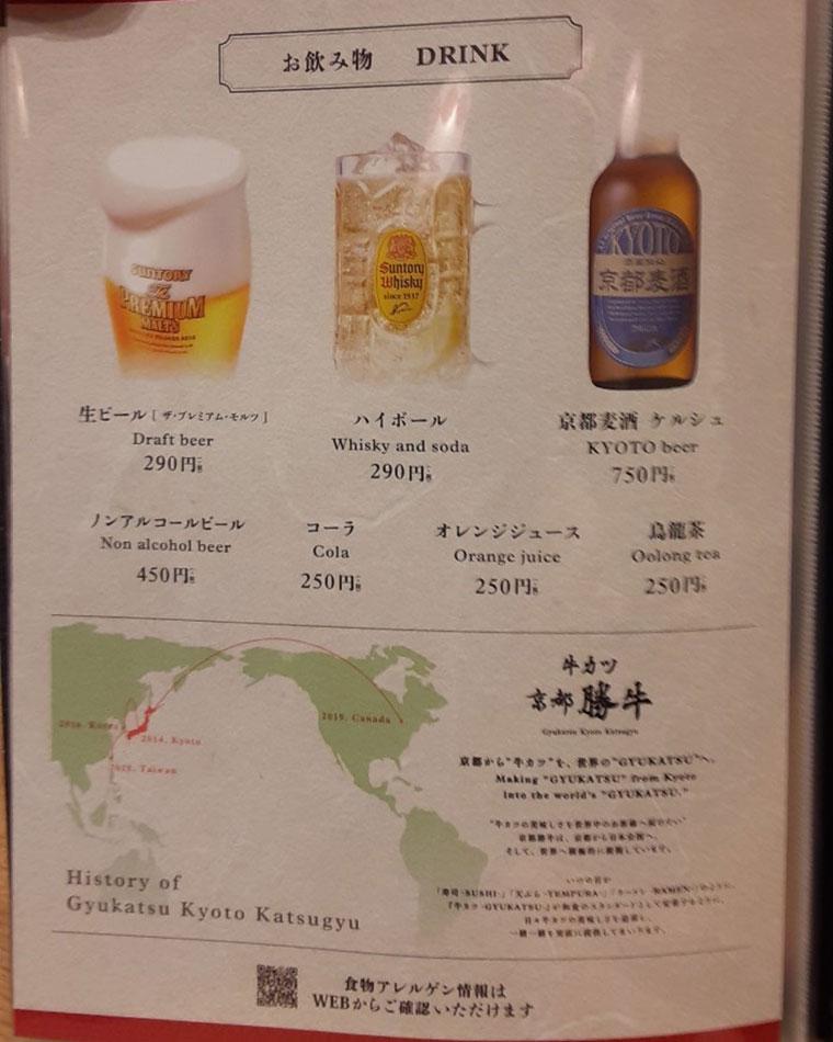 牛カツ 京都勝牛 メニュー