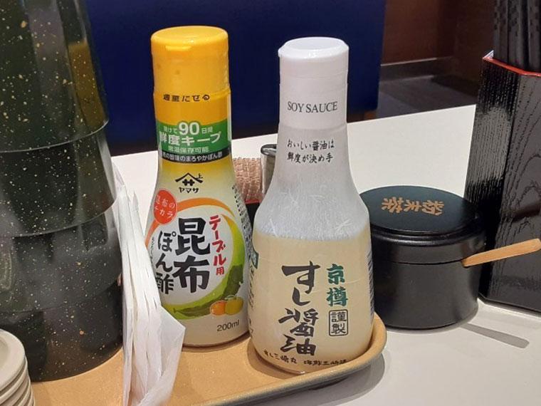 海鮮三崎港 さんすて岡山店 調味料