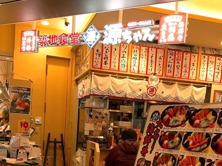 築地食堂 源ちゃん 店舗 外観